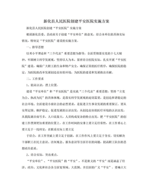 新化县人民医院创建平安医院实施方案.doc