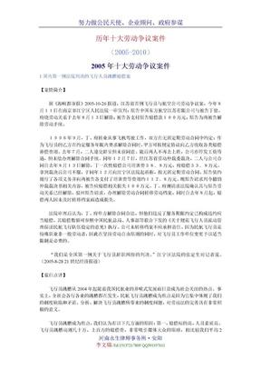 历年十大劳动争议案件.doc