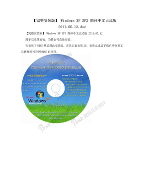 【完整安装版】 Windows XP SP3 简体中文正式版 2011.05.12.doc.doc