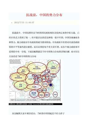抗战前,中国的势力分布.doc