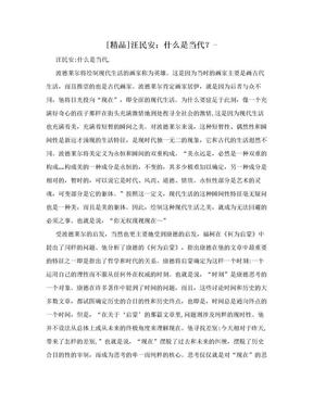 [精品]汪民安:什么是當代?-.doc
