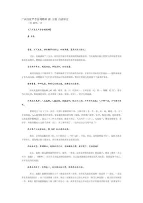王勃《广州宝庄严寺舍利塔碑铭》白话译文三怪201512.pdf