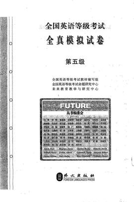 全国PETS5全真模拟试卷1到2.pdf