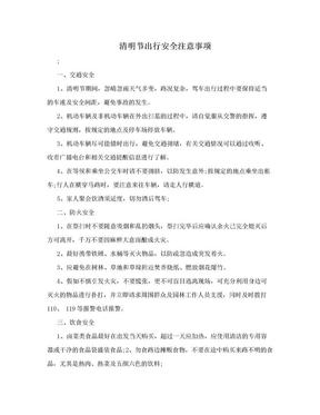清明节出行安全注意事项.doc