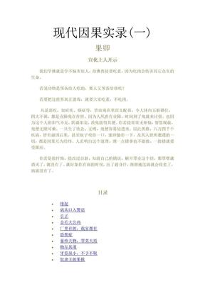 现代因果实录(一).doc