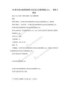 50种小菜小咸菜的制作方法及正宗泡菜做法doc - 资料下载站.doc