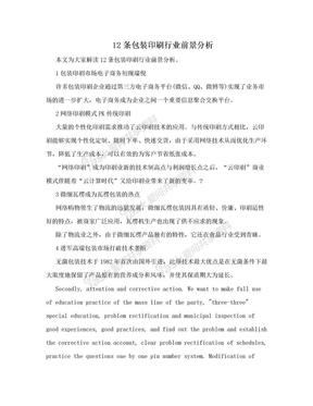12条包装印刷行业前景分析.doc