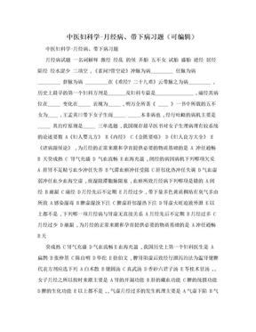 中医妇科学-月经病、带下病习题(可编辑).doc
