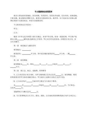 个人租房协议合同范本.docx