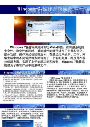 Windows_7操作系统简介.ppt