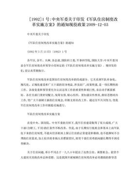 [1992]1号:中央军委关于印发《军队住房制度改革实施方案》的通知.doc