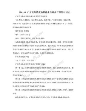 ID0109 广东省危险废物转移报告联单管理暂行规定.doc