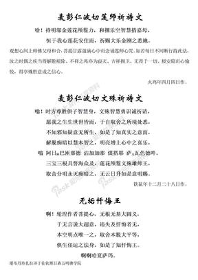 麦彭仁波切莲师祈祷文.doc
