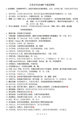 公务员考试600个的成语辨析.doc