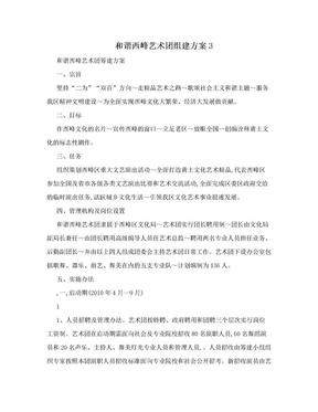 和谐西峰艺术团组建方案3.doc