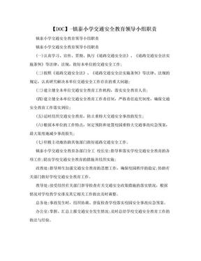 【DOC】-镇泰小学交通安全教育领导小组职责.doc