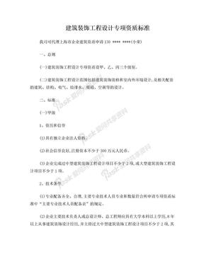 上海市建筑装饰工程设计专项资质标准.doc