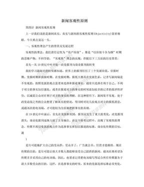 新闻客观性原则.doc