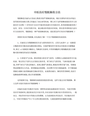 中医治疗慢阻肺的方法(精).doc