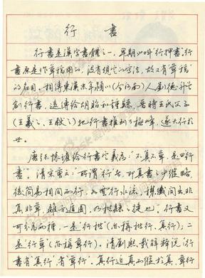 田英章钢笔行书字帖.pdf