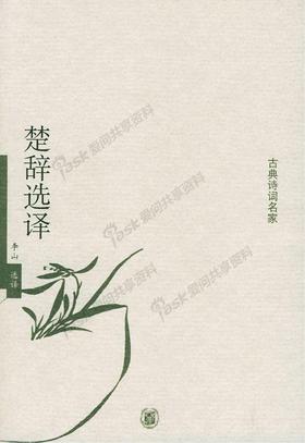 楚辞选译.pdf