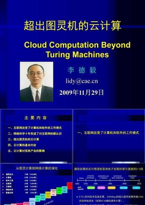 1云计算091124(李德毅院士).ppt