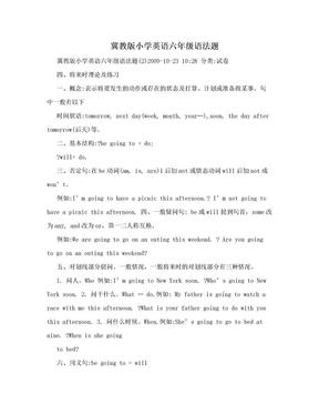 冀教版小学英语六年级语法题.doc