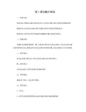 小学金山画王教案.doc