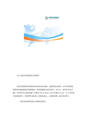 2017南京市科技研发分析报告.doc