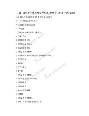 二建 机电历年真题及参考答案2008年-2012年(可编辑).doc