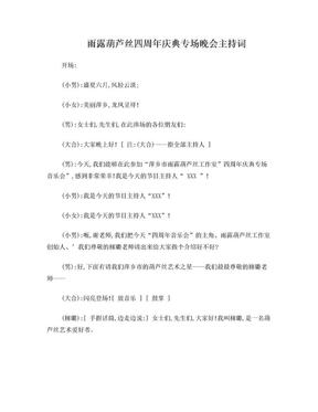 葫芦丝音乐会主持稿.doc