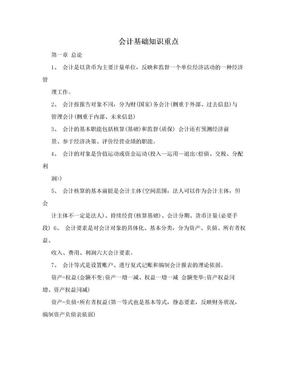 会计基础知识重点.doc