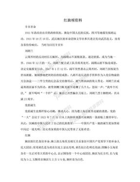 红旗颂资料.doc