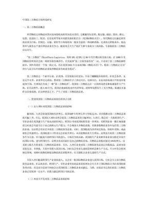 中国第三方物流市场环境研究.doc