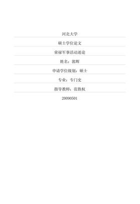 荣禄军事活动述论.pdf