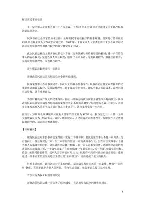 新民诉修改.doc