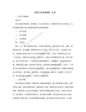 《清江有如画廊》文章.doc