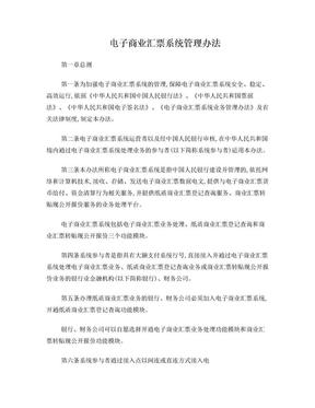 电子商业汇票系统管理办法.doc