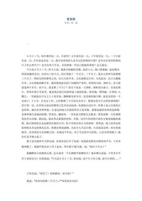 看麦娘.pdf