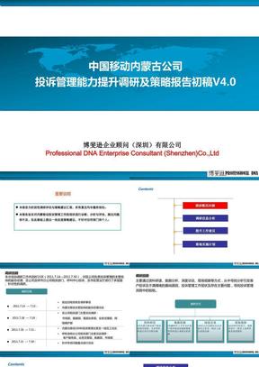 内蒙古移动投诉管理能力提升项目调研报告V4.0.ppt