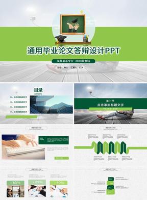 绿色简约实用毕业论文设计PPT模板.pptx
