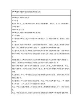 中华人民共和国保守国家秘密法实施条例.doc