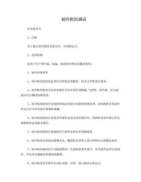 制冷机组调试作业指导书.doc