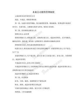 木业公司销售管理制度.doc