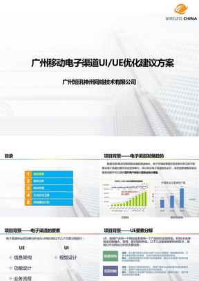 广州移动电子渠道UIUE优化建议方案.ppt