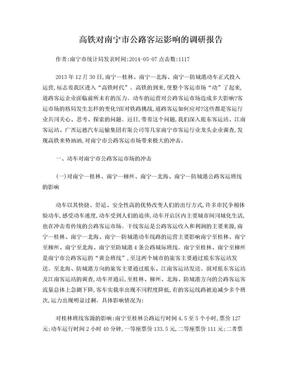 高铁对南宁市公路客运影响的调研报告.doc