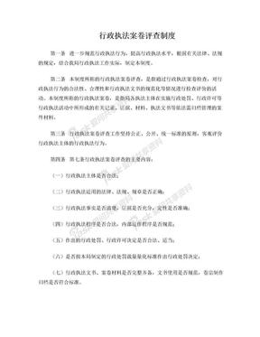 行政执法案卷评查制度.doc