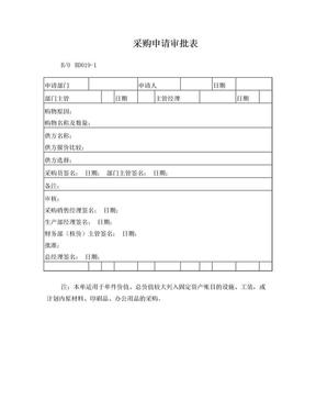 采购申请审批表.doc