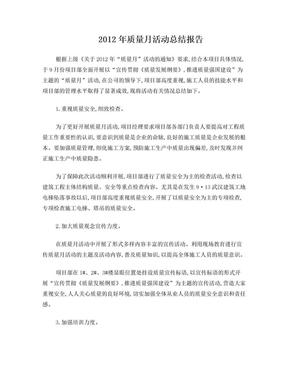 质量月活动总结.doc