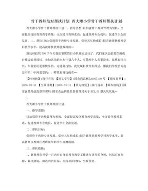 骨干教师结对帮扶计划 西大滩小学骨干教师帮扶计划.doc